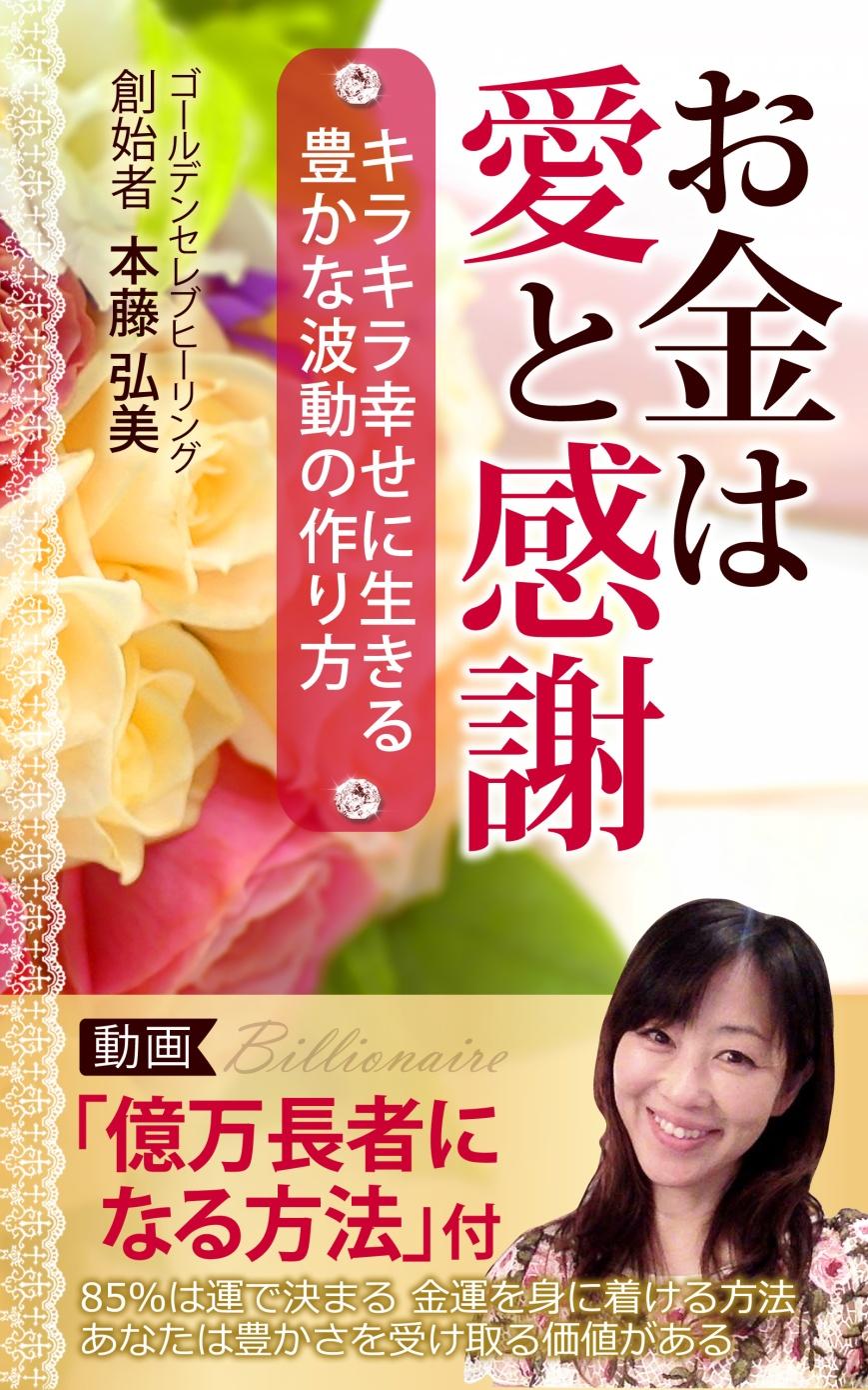 本藤さま2冊目-2